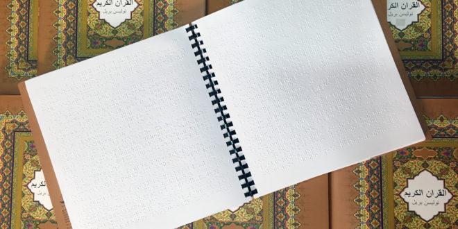 El Corán en braille disponible en Sevilla, gracias a la Fundación Al Fitrah.