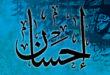 Ihsan, el camino de la excelencia, por Abdel Gani Melara