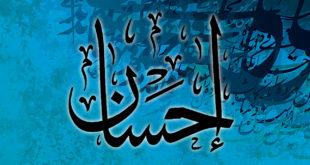 AUDIO – Charla sobre el Ihsan, el camino de la excelencia, por Abdel Gani Melara