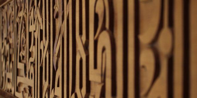 El Islam en la perspectiva del Andalucismo histórico, por Hajj Jalid Nieto